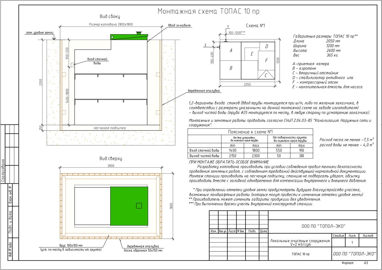 Монтажная схема септика Топас 10 ПР
