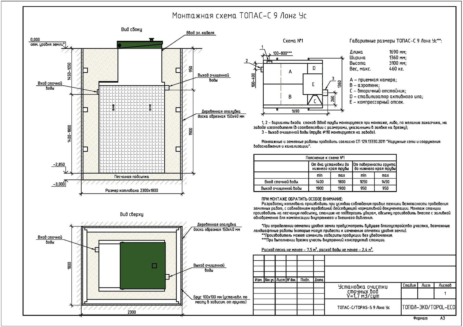 Монтажная схема септика Топас-С 9 Лонг УС